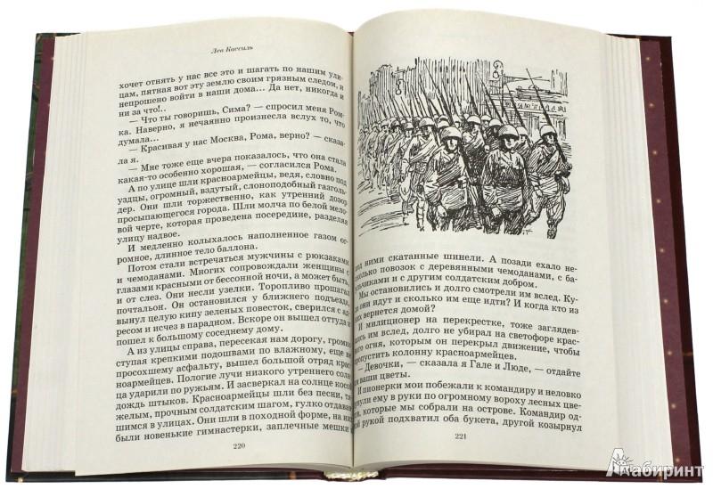 Иллюстрация 1 из 26 для Великое противостояние: Повесть - Лев Кассиль   Лабиринт - книги. Источник: Лабиринт