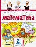 Математика. 2 класс. Учебник. В 2-х частях. ФГОС