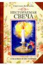 Краснова Светлана Николаевна Несгораемая свеча несгораемая свеча 18 см