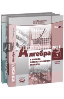 Алгебра. 10-11 классы. Учебник. В 2-х частях. Базовый уровень. ФГОС экономика 10 11 классы базовый уровень электронная форма учебника cd