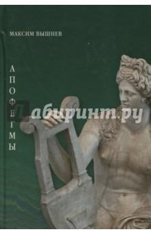 Апофегмы. Поэтический сборник библейские мотивы в русской поэзии