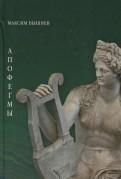 Апофегмы. Поэтический сборник