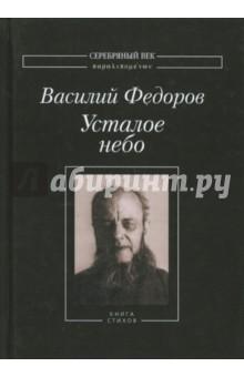 Федоров Василий Павлович » Усталое небо. Книга стихов