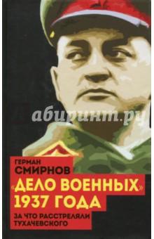 Дело военных 1937 года. За что расстреляли Тухачевского 1937 год был ли заговор военных