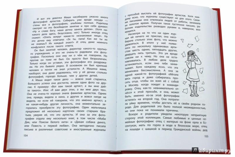 Иллюстрация 1 из 33 для Удивительные дети - Виктор Голявкин | Лабиринт - книги. Источник: Лабиринт