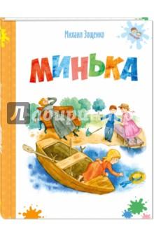 Купить Минька, ЭНАС-КНИГА, Повести и рассказы о детях