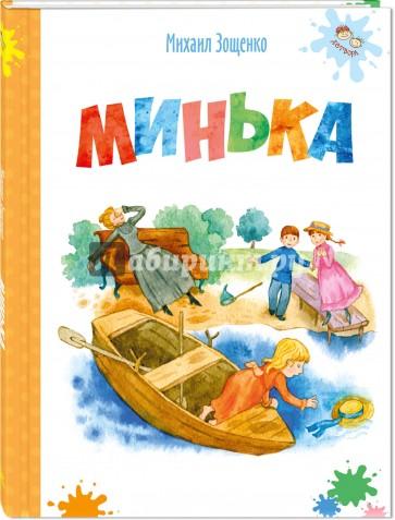 Минька, Зощенко Михаил Михайлович