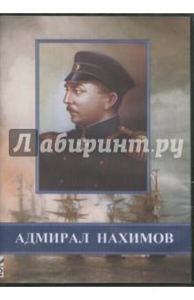 Адмирал Нахимов (DVD)