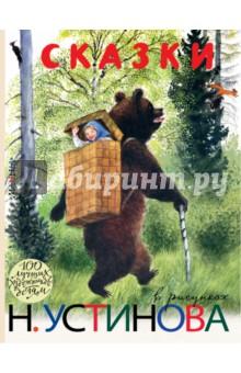 Сказки в рисунках Н. Устинова бояринцева карабашевич н сербские народные сказки