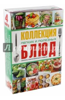Коллекция легких и полезных блюд. Секреты приготовления и подачи. Комплект из 4-х книг готовим просто и вкусно лучшие рецепты 20 брошюр