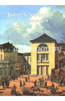 Дюссельдорфская школа живописи. 1819-1895 книга мастеров
