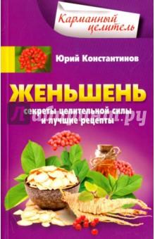 Женьшень. Секреты целительной силы и лучшие рецепты гербион женьшень в иркутске