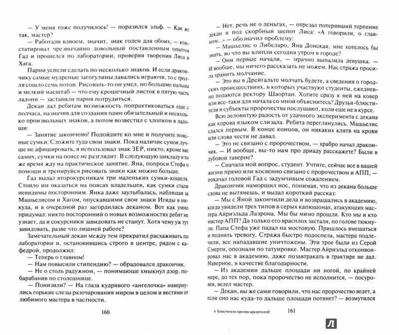 Иллюстрация 1 из 16 для АПП, или Блюстители против вредителей! - Юлия Фирсанова   Лабиринт - книги. Источник: Лабиринт