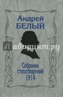 Собрание стихотворений.1914. Репринтное издание собрание стихотворений 1914 репринтное издание