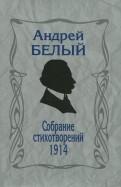 Собрание стихотворений.1914. Репринтное издание