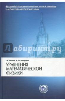 Уравнения математической физики. Учебник владимиров в сборник задач по уравнениям математической физики