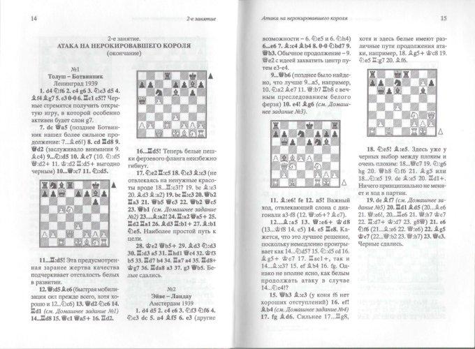 Иллюстрация 1 из 5 для Программа подготовки шахматистов-разрядников. II-I разряд | Лабиринт - книги. Источник: Лабиринт