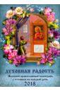Духовная радость. Женский православный календарь 2018 год,