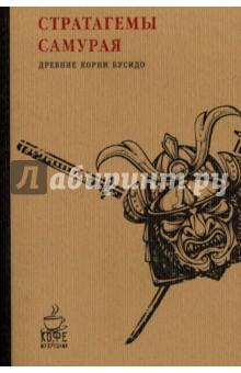 Стратагемы самурая. Древние корни бусидо как распила из японии на запчасти