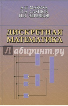 Дискретная математика введение в концептологию учебное пособие