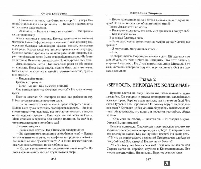 Иллюстрация 1 из 15 для Наследник Тавриды - Ольга Елисеева | Лабиринт - книги. Источник: Лабиринт