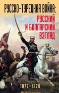 Русско-турецкая война. Русский и болгарский взгляд. Сборник воспоминаний