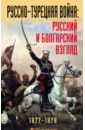 Обложка Русско-турецкая война: русский и болгарский взгляд. Сборник воспоминаний