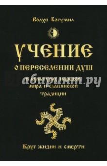 Учение о переселении душ в культурах народов мира и славянской традиции. Круг жизни и смерти язычники