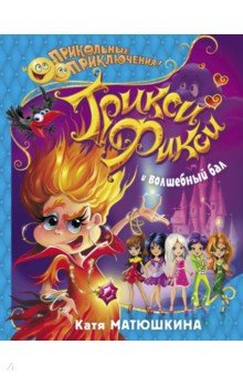 Трикси-Фикси и волшебный бал книги издательство аст все приключения трикси фикси