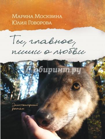 Ты, главное, пиши о любви (с автографом), Москвина Маргарита Витальевна