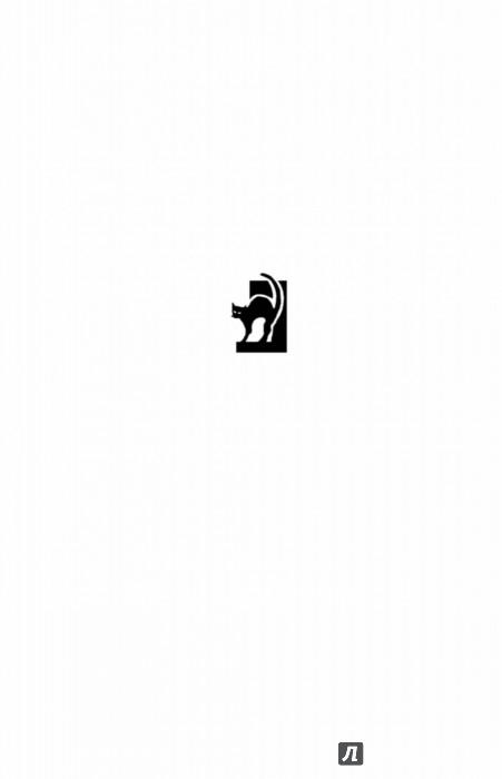 Иллюстрация 1 из 13 для Принцип жизни полковника Гурова - Леонов, Макеев | Лабиринт - книги. Источник: Лабиринт
