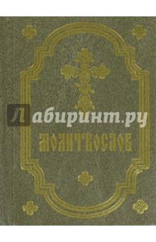 Молитвослов на русском языке, карманный молитвослов на церковно славянском языке кр кор мал 2 цв