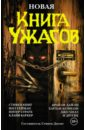 Кинг Стивен, Ламли Брайан, Гейман Нил Новая Книга ужасов