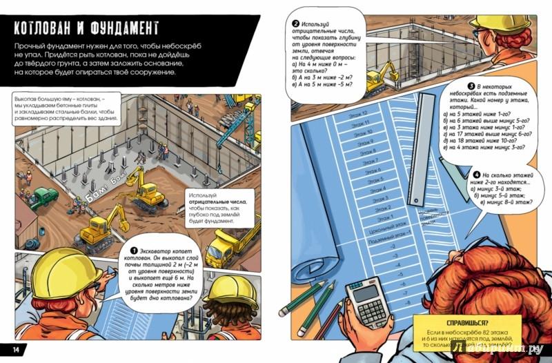 Иллюстрация 1 из 31 для Построй небоскреб - Колл, Миллз | Лабиринт - книги. Источник: Лабиринт