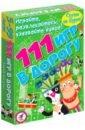 Карточные игры. 111 игр в дорогу (3108).