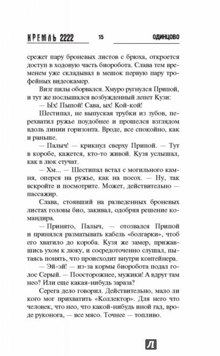 КРЕМЛЬ 2222 ОДИНЦОВО СКАЧАТЬ БЕСПЛАТНО