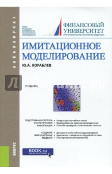 Имитационное моделирование (для бакалавров). Учебник информатика в играх и задачах 1 ый класс горячев