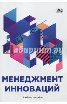 Менеджмент инноваций. Учебное пособие менеджмент инвестиций и инноваций учебник