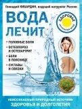 Вода лечит. Головные боли, остеопороз и остеоартрит, боли в пояснице, суставы и связки
