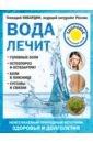 Обложка Вода лечит. Головные боли, остеопороз и остеоартрит, боли в пояснице, суставы и связки