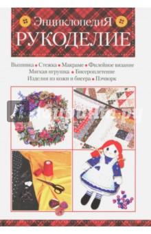 Рукоделие. Энциклопедия эксмо мировое искусство 100 шедевров