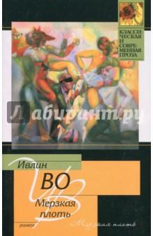 Обложка книги Мерзкая плоть, Во Ивлин