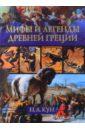 Кун Николай Альбертович Мифы и легенды Древней Греции
