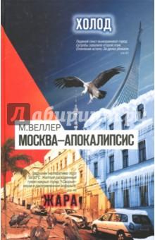 Москва - Апокалипсис соловьев михаил апокалипсис on line