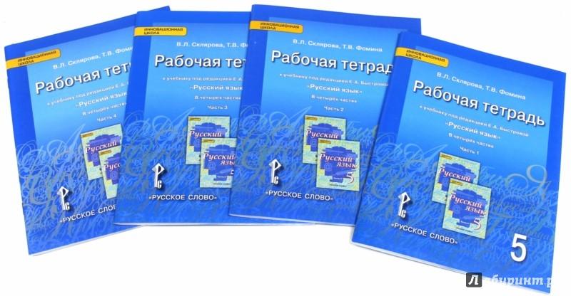 гдз по русскому 5 класс рабочая тетрадь склярова фомина