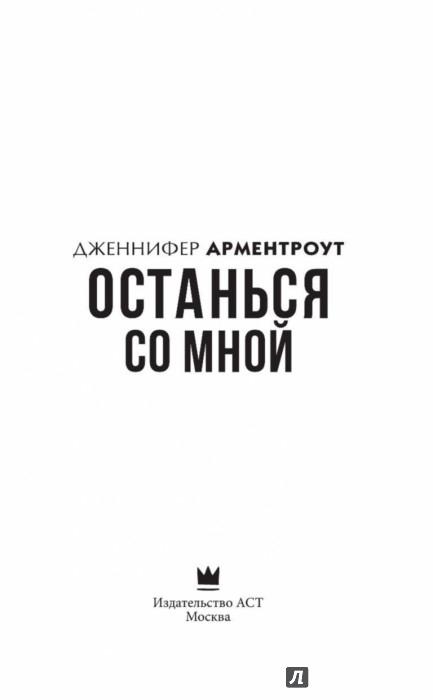 ДЖЕННИФЕР АРМЕНТРОУТ ОСТАНЬСЯ СО МНОЙ О ЧЕМ КНИГА СКАЧАТЬ БЕСПЛАТНО