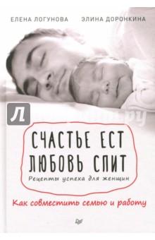 Счастье ест. Любовь спит. Рецепты успеха для женщин. Как совместить семью и работу рут кляйн секреты тайм менеджмента для работающих женщин как совмещать личную жизнь семью и карьеру