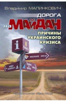 Дорога на Майдан. Причины украинского кризиса защита голеностопа на украине