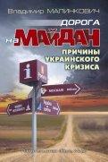 Дорога на Майдан. Причины украинского кризиса