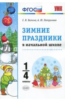 Зимние праздники в начальной школе. 1-4 классы. ФГОС